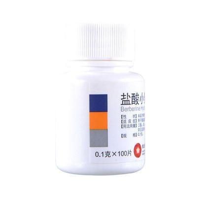 东北制药 盐酸小檗碱片 黄连素 100片 肠道感染 肠胃炎 药品