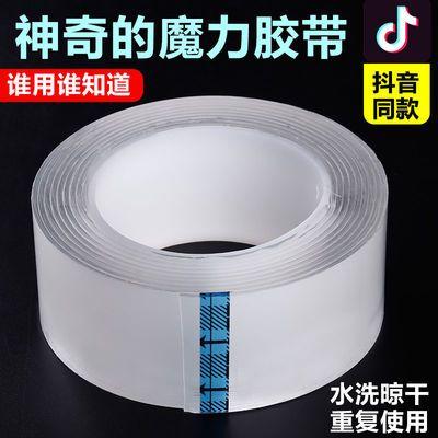 纳米双面胶无痕魔力胶带黑科技抖音同款强力粘胶贴胶卷胶垫万能贴