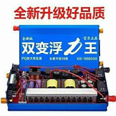 新款逆变器机头大功率深水大管浮力省电转换器12V升压器正品包邮