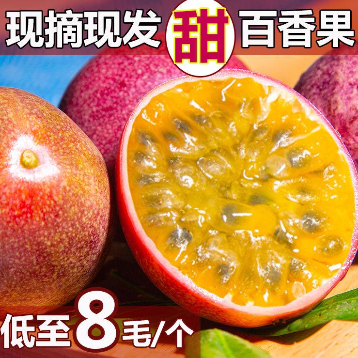 【果肉饱满】百香果大果新鲜福建龙岩特大一级甜批发12个2/3/5斤_0