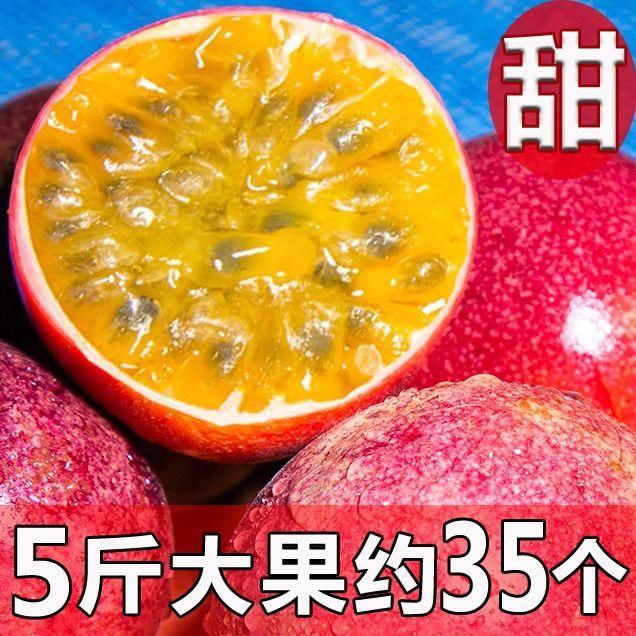 【果肉饱满】百香果大果新鲜福建龙岩特大一级甜批发12个2/3/5斤_1