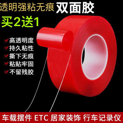 双面胶贴挂钩贴强力墙面无痕防水车用耐高温透明强力纳米双面胶带