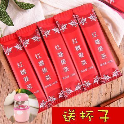 【送杯子】红糖姜茶60条装姜汁暖宫驱寒发汗汤月经暖宫姜母茶