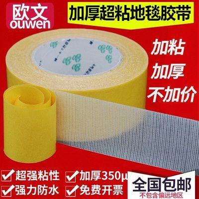 无痕PVC单双面防水胶布透明布基地胶胶带强力专用高粘地板革地毯