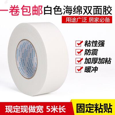 泡棉双面胶带泡沫胶强力固定墙面铝塑高粘广告白色海绵两面胶包邮