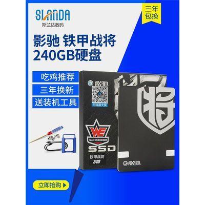 影驰 铁甲战将240G固态硬盘ssd480g固态台式机笔计本电脑主机硬盘