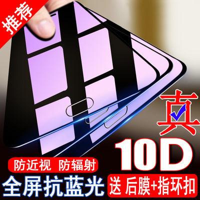 VIVO X7 Y67 X7PLUS Y67a Y67l手机全屏抗蓝光钢化膜玻璃贴膜