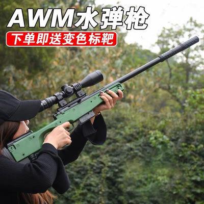 按摩枪穿越火线玩具枪巴雷特狙击枪金属awm枪黄金版玩具枪awmawm