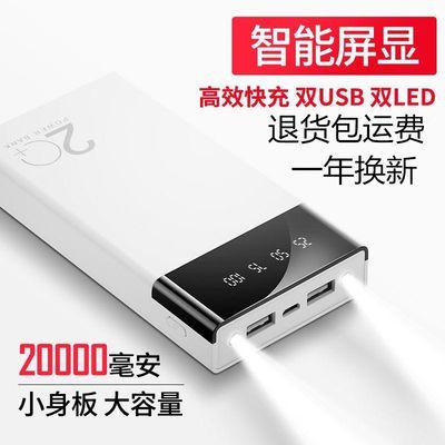 精选大容量20000毫安快充充电宝通用所有苹果安卓手机移动电源
