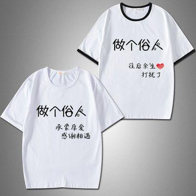 做个俗人周边t恤衫男女学生情侣装短袖宽松大码文字衫衣服韩版潮