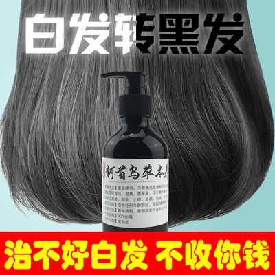 何首乌中草药洗发水白头发变黑发植物养发遗传产后少白头非染发剂