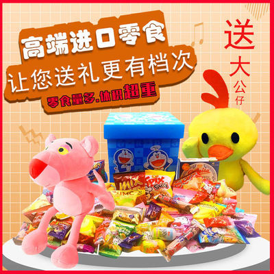 发货零食大礼包便宜进口一整箱组合混装送女生朋友小吃食品送儿童