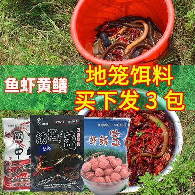 黄鳝饵料地笼饵料龙虾饵料诱饵虾笼捕鱼笼网泥鳅螃蟹鱼饵河虾鳝鱼