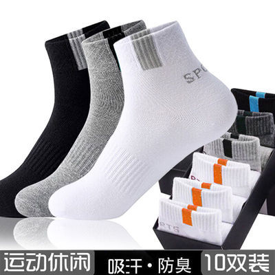 袜子男中筒秋冬款男士袜子韩版潮流防臭透气运动长筒袜夏季篮球袜