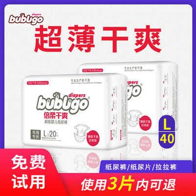【更干爽】bubugo纸尿裤拉拉裤纸尿片透气尿不湿超薄柔软