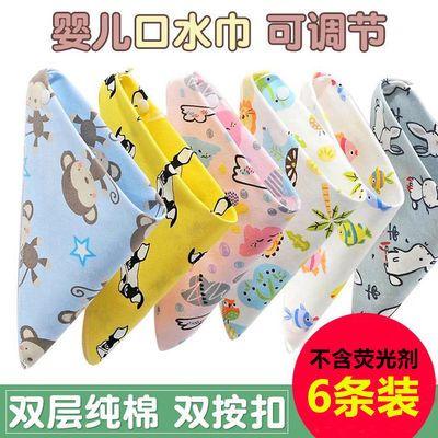 6条装婴儿三角巾宝宝口水巾纯棉按扣围嘴儿童围兜新生儿口水兜