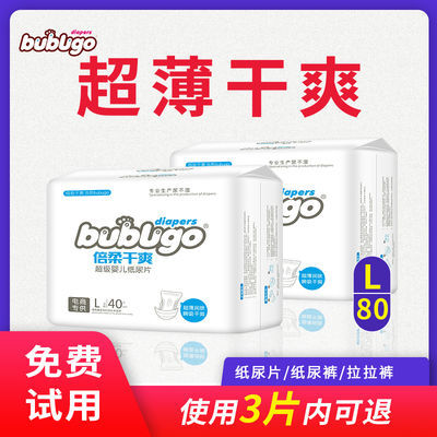 bubugo纸尿片S40/M40/L40/XL40初生婴儿透气干爽尿不湿男女宝尿片