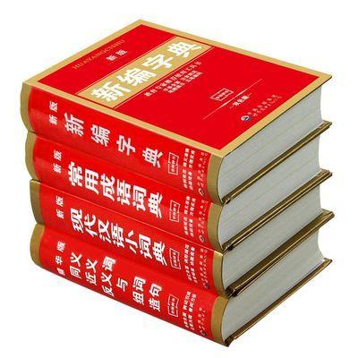 全套4册新编字典+成语词典+汉语词典+同义词近义词反义词组词造句