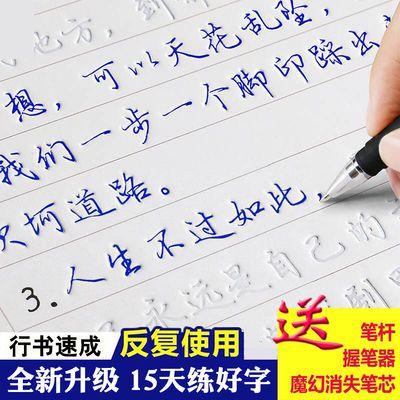 行书字帖成人练字帖凹槽学生速成硬笔行楷书字帖贴男女生写练字本