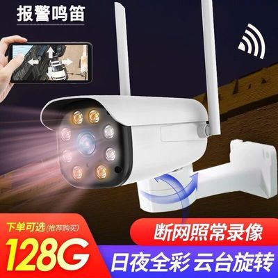 无线wifi网络监控摄像头手机远程室内家用室外防水高清夜视监控器