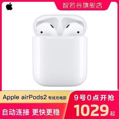 【全新国行正品带票】Apple AirPods2配有线充电盒版【预售:成团后4天内发完】