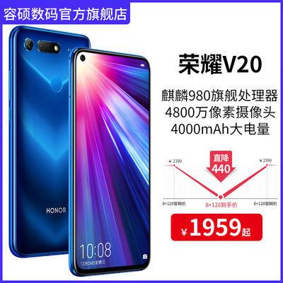 荣耀V20全网通手机麒麟980魅眼全视屏4800万AI超清摄影