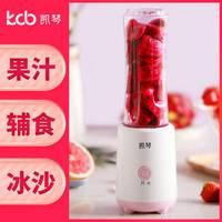 凯琴榨汁机便携多功能迷你家用料理机宝宝辅食机蔬果搅拌机果汁机