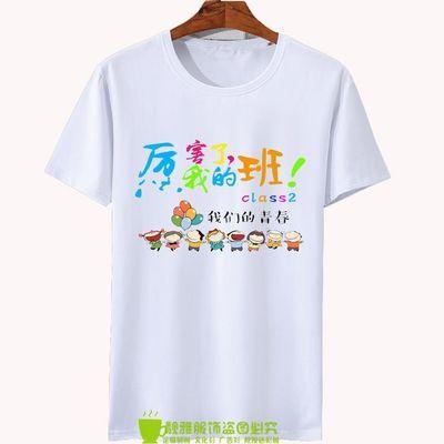 儿童T恤定做diy幼儿园活动亲子装小学生六年级毕业班服定制印照片