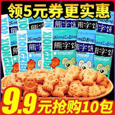 好吃点熊字饼干20包10包5包手指饼儿童休闲小吃的零食大礼包批发