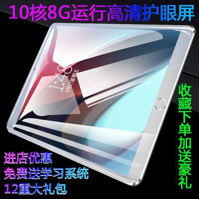 【优惠】学习平板电脑12英寸全网通话手机十核8G运行游戏蓝牙WIFI