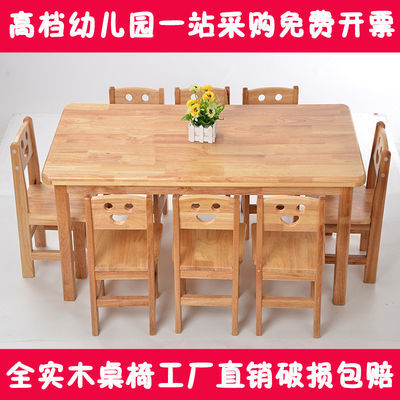 幼儿园儿童桌子椅子课桌全实木早教宝宝午托班学生桌椅就用厂家直