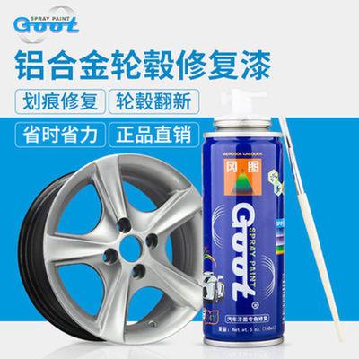 汽车轮毂喷漆银色钢圈铝合金轮毂划痕修复喷轮毂漆自喷漆补漆笔