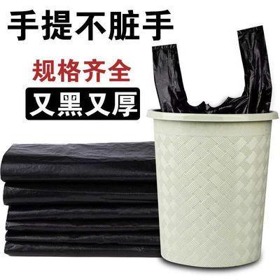 垃圾袋加厚批发办公厨房家用黑色手提背心式一次性塑料袋子中大号