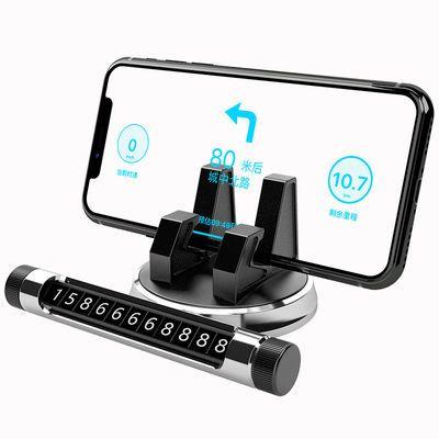 抖音网红款360可旋转手机支架仪表台多功能可隐藏临时停车号码牌