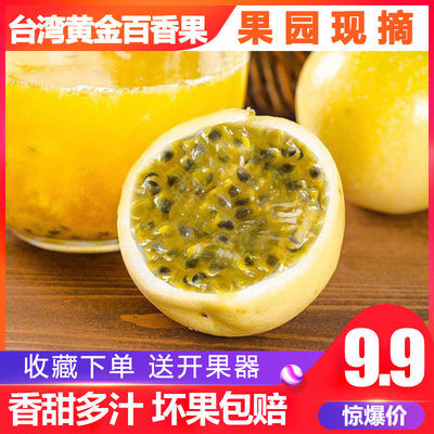 台湾黄金百香果大果5斤当季水果现摘新鲜水果批发黄皮果鸡蛋果6个