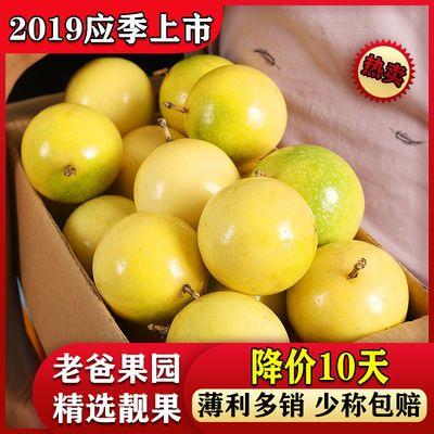 福建黄金百香果大果5斤3斤12个当季新鲜孕妇水果黄色皮鸡蛋果批发