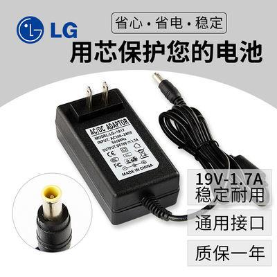 【品质推荐】LG显示器IPS236电源适配器CE2442TA充电器LG19V1.6