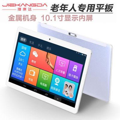 捷康达多功能老人专用平板电脑安卓老年人看戏机wifi小电视12寸