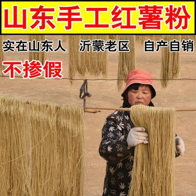 【农家红薯粉条】手工地瓜细粉火锅宽粉粗红苕酸辣粉丝批发3斤5斤