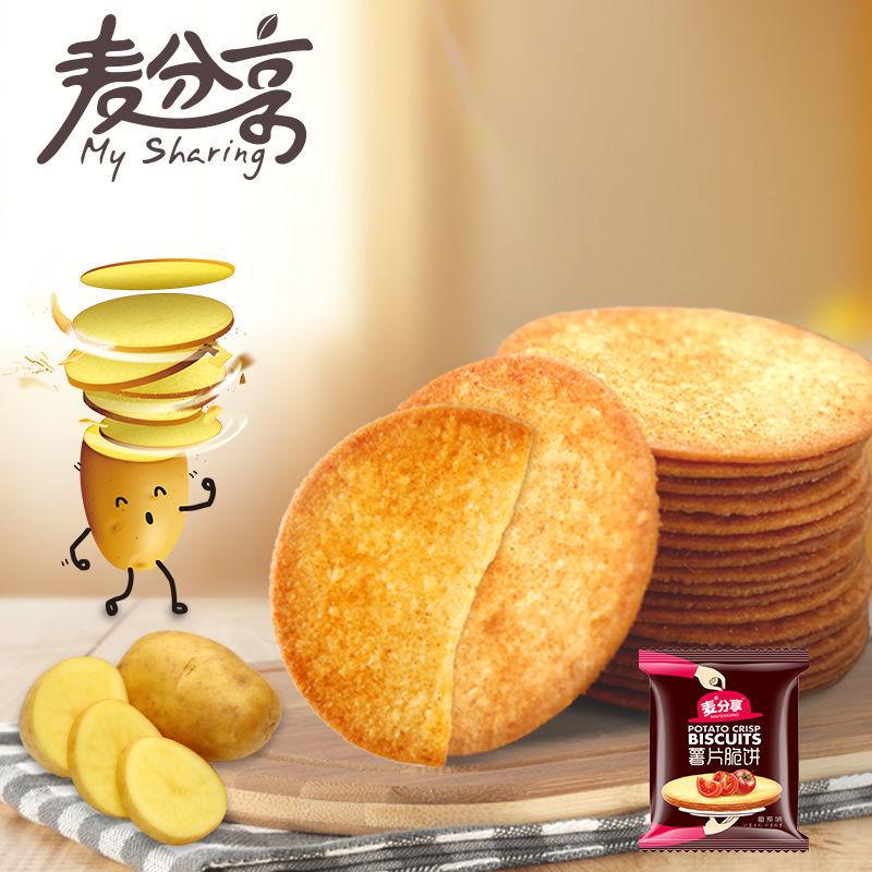 麦分享薯片脆饼番茄味马铃薯饼干批发零食散装早餐1斤装500g