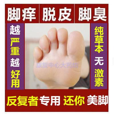 脚气药去脚臭脚痒脚气喷剂脚气膏除烂脚丫脱皮水泡脚装见�靠熘幸�