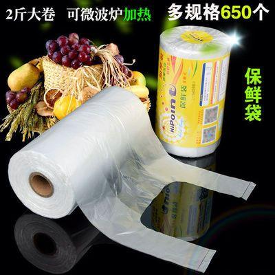 保鲜袋背心式连卷袋PE加厚食品袋手撕断点式透明塑料袋手提袋家用
