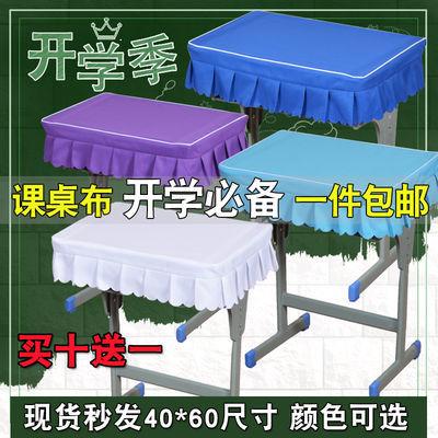 学生课桌布40*60cm课桌套教室年级桌布定制双人课桌罩绿色课桌套