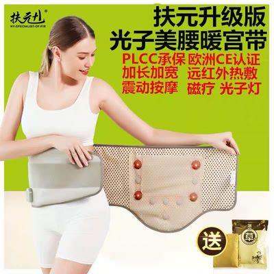 包邮扶元瘦身减肥磁石腰带腹部减肚减肥器瘦腰按摩仪震动减肥腰带