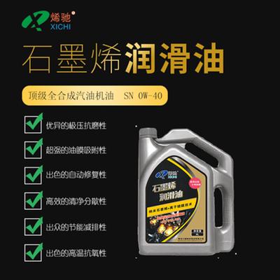 烯驰石墨烯正品汽车机油顶级PAO全合成机油汽车润滑油SN0W-40 4L