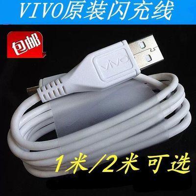 vivo通用Y31A Y27 Y33 Y35L Y37 Y51L X3ls手机原装充电器数据线