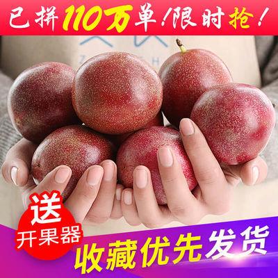 【已拼百万单】广西百香果5斤32斤1210个水果新鲜批发