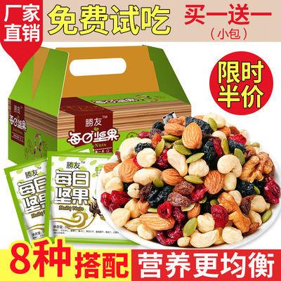 每日坚果大礼包孕妇儿童混合坚果零食网红办公室休闲干果仁礼盒装