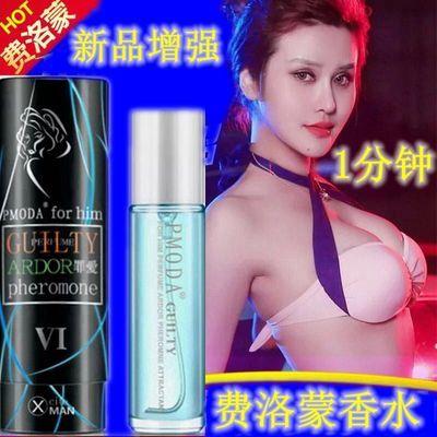 【超管用】香水正品男用女用持久淡香约会吸引异性情侣调情费洛蒙