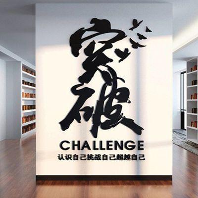 创意办公室励志标语3d立体亚克力墙贴公司企业文化背景墙装饰贴纸